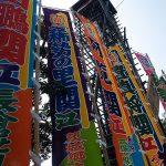 【相撲】大相撲9月場所の土俵祭を見た